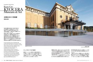 ONBEAT vol.12では京都市京セラ美術館を大特集