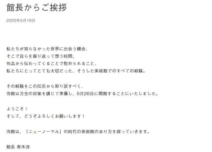京都市京セラ美術館 開館によせて。青木淳館長より挨拶(京都市京セラ美術館公式サイトより)