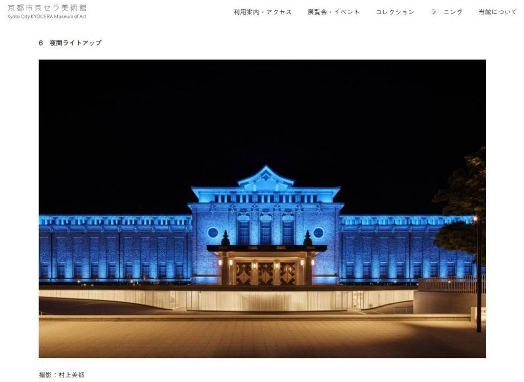 京都市京セラ美術館で5月26日に実施される夜間ブルーライトアップ
