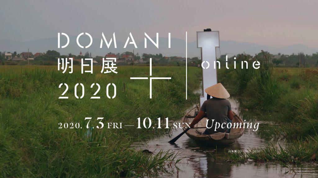 DOMANI・明日展plus online 2020